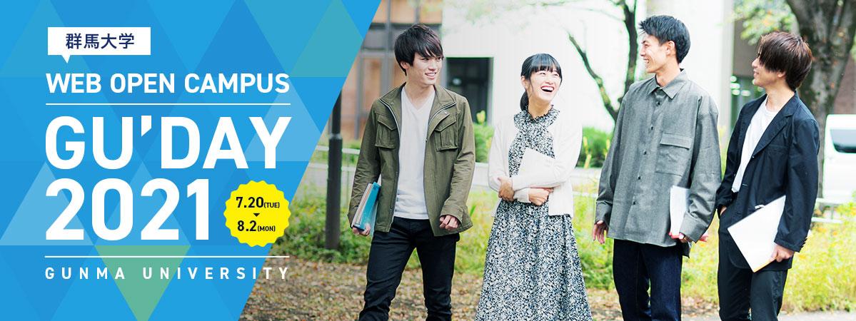 GU'DAY 2021 WEBオープンキャンパス